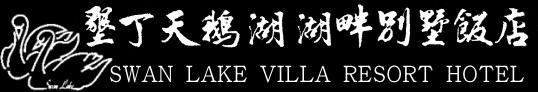 墾丁天鵝湖 Villa 飯店