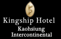 Kingship Hotel Intercontinental Kaohsiung